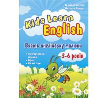 Kids Learn English. Вчать англійську малюки. Для дітей віком 3–6 років. Доценко І., Євчук О. 57762