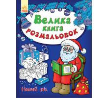 Велика книга розмальовок. Новий рік. 2+ 80 стр. 210х270 мм С670017У