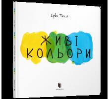 Живі кольори. Ерве Тюлле. 3+ 68 стр. 978-617-7395-49-1
