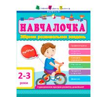 АРТ Навчалочка. 2-3 роки. Збірник розвивальних завдань. 2+ 80 стр. ДШ11501У