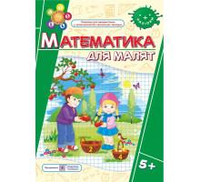 Математика для малят 5+. Робочий зошит для дітей 6-го року життя. Гнатківська О. 72838