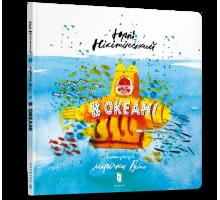 В океані. Нікітінський Ю. 3+ 32 стр. 9786-177-688-17-3