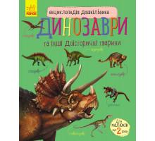 Енциклопедія дошкільника. Динозаври та інші доісторичні тварини. Каспарова Ю. 2+ 32 стр. С614022У