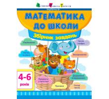 АРТ Математика до школи. Збірник завдань. 4+ 80 стр. ДШ11122У
