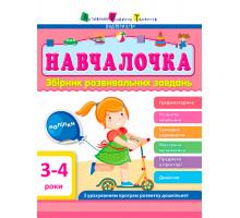 АРТ Навчалочка. 3-4 роки. Збірник розвивальних завдань. 3+ 80 стр. ДШ11502У
