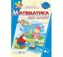 Математика для малят 4+. Робочий зошит для дітей 5-го року життя. Гнатківська О. 72839