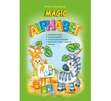Magic Alphabet. Серія Дивовижна абетка. Розвивальна книжка. Топоровська Н. 82676