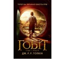 Гобіт, або Туди і звідти. Джон Р. Р. Толкін. 384 стр. 978-617-664-115-5