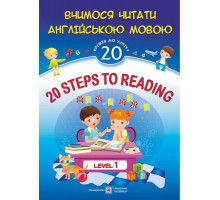 20 Steps to Reading. Level 1. Вчимося читати англійською мовою. 20 кроків до успіху. Рівень 1. Валігура О., Вознюк Л. 53162