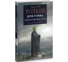 Сказання про Дітей Гуріна. Джон Р. Р. Толкін. 256 стр. 978-617-664-195-7