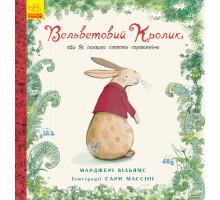 Вельветовий кролик Шедевр класичної британської дитячої літератури. Марджері Вільямс 3+ 64 стр. Ч901424У