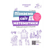 Впевнений старт. Пізнаємо світ математик. 5-6 років. За оновленим Базовим компонентом дошкільної освіти ВСС017