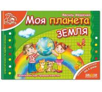 Моя планета Земля. Мамина школа 4-6 років. Федієнко В. Школа 978-966-429-187-0