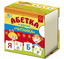 Абетка в картках Читайка. Федієнко В. 3+ Школа 978-966-429-205-1