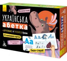 Багаторазові прописи. Українська абетка. Пиши-стирай! 33 ламіновані картки. 4+ КН1155001У