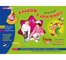 Альбом з аплікації. Молодша група 3-4 роки + шаблони Панасюк І. Ранок 11113007у