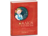 Класика дитячої літератури