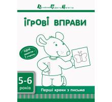 Ігрові вправи АРТ. Перші кроки з письма. Рівень 2. 5-6 років. 16 стр. ДШ11604У