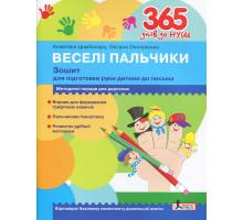 365 днів до НУШ. Веселі пальчики. Зошит для підготовки руки дитини до письма. Цимбалару А Л1001У