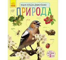 Енциклопедія дошкільника. Природа. Каспарова Ю. 2+ 32 стр. 195х235 мм С614008У