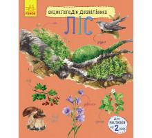 Енциклопедія дошкільника. Ліс. Каспарова Ю. 2+ 32 стр. 195х235 мм С614016У