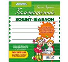 Каліграфічний зошит-шаблон. Адаптація руки до письма у стандартному зошиті лінію. Школа 978-966-429-272-3