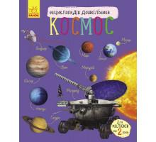 Енциклопедія дошкільника. Космос. Каспарова Ю. 2+ 32 стр. 195х235 мм С614009У