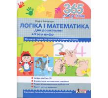 365 днів до НУШ. Логіка і математика для дошкільнят + Каса цифр. Войцыщук Н. 4+ Л1005У