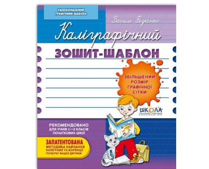 Каліграфічний зошит-шаблон. Збільшений розмір графічної сітки. синій. Школа 978-966-429-271-6