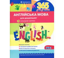 365 днів до НУШ. Англійська мова для дошкільнят. 5+ У0046А