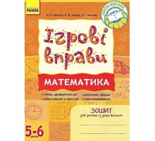 Ігрові вправи. Математика. Зошит для занять із дошкільником 5-6 років Ранок К478003У