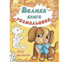 Велика книга розмальовок. Для малюків. Перепелиця Є. 2+ 80 стр. 215х275 мм Ранок С670013У