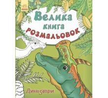Велика книга розмальовок. Динозаври. Перепелиця Є. 2+ 80 стр. 215х275 мм Ранок С670016У
