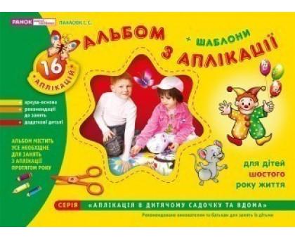 Альбом з аплікації. Старша група 5-6 років + шаблони. Панасюк І. Ранок 11113008у